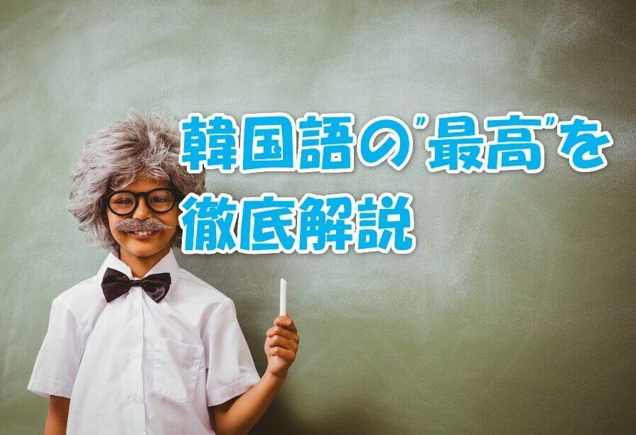 韓国語で「マジ最高」「最高でした」【韓国語の「最高」を解説 ...