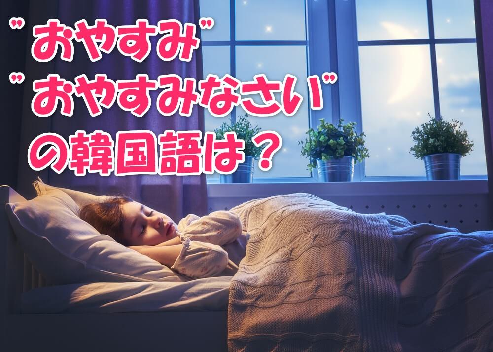 韓国 語 おやすみ