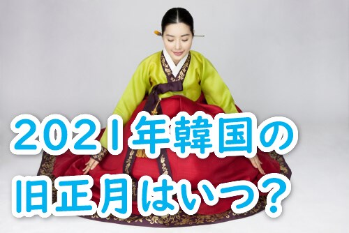 2021 韓国 旧 正月