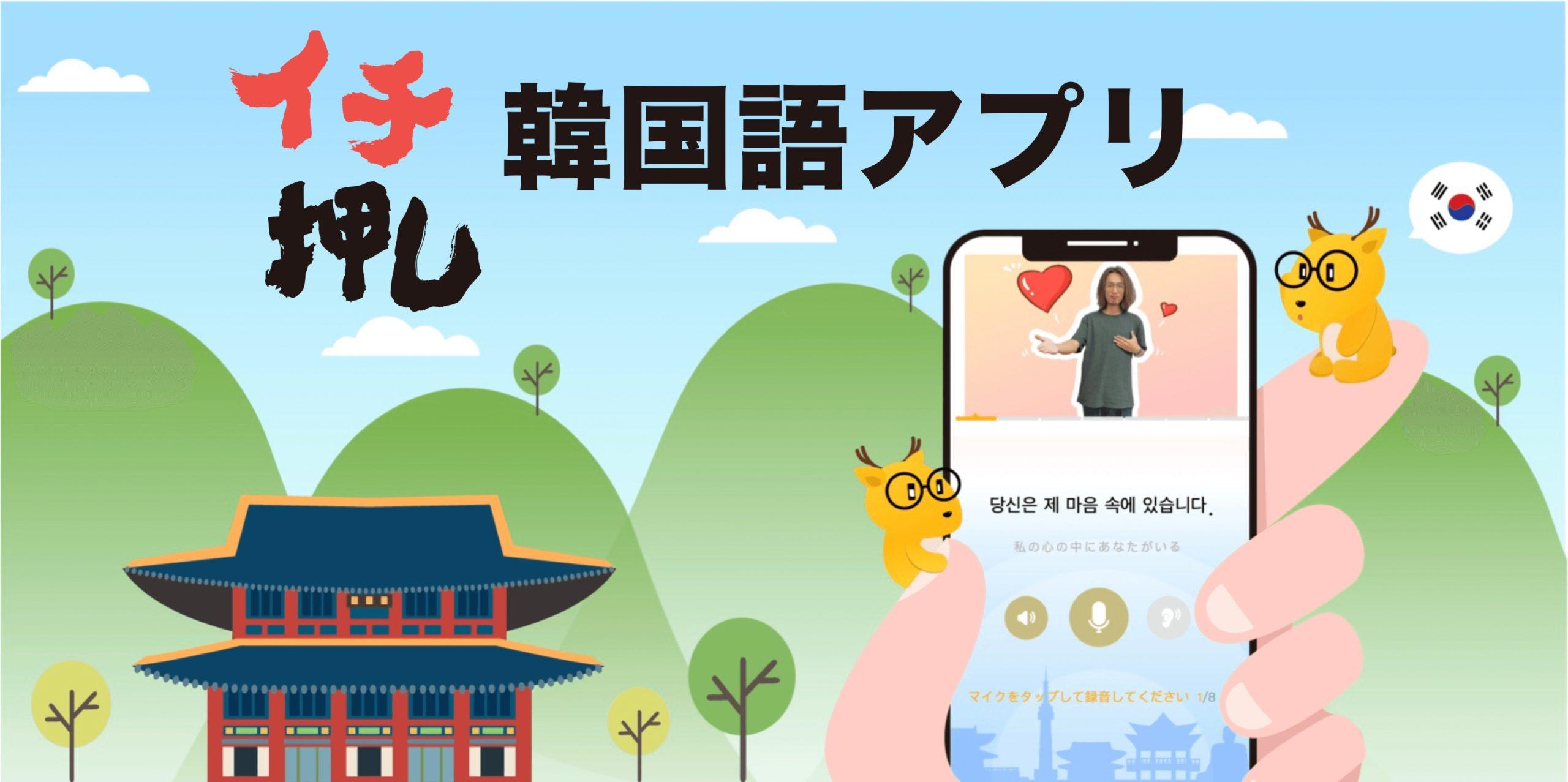 アプリ 勉強 韓国 語