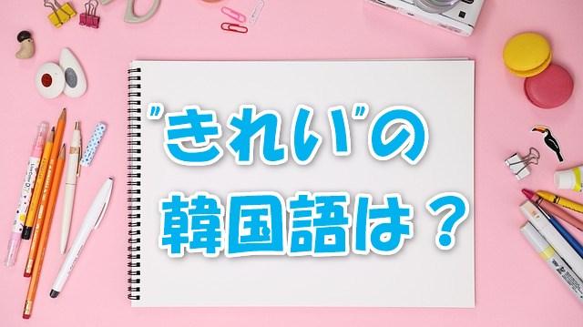 です 語 可愛い 韓国 韓国語でよく使う「かわいい」意味の単語15選!