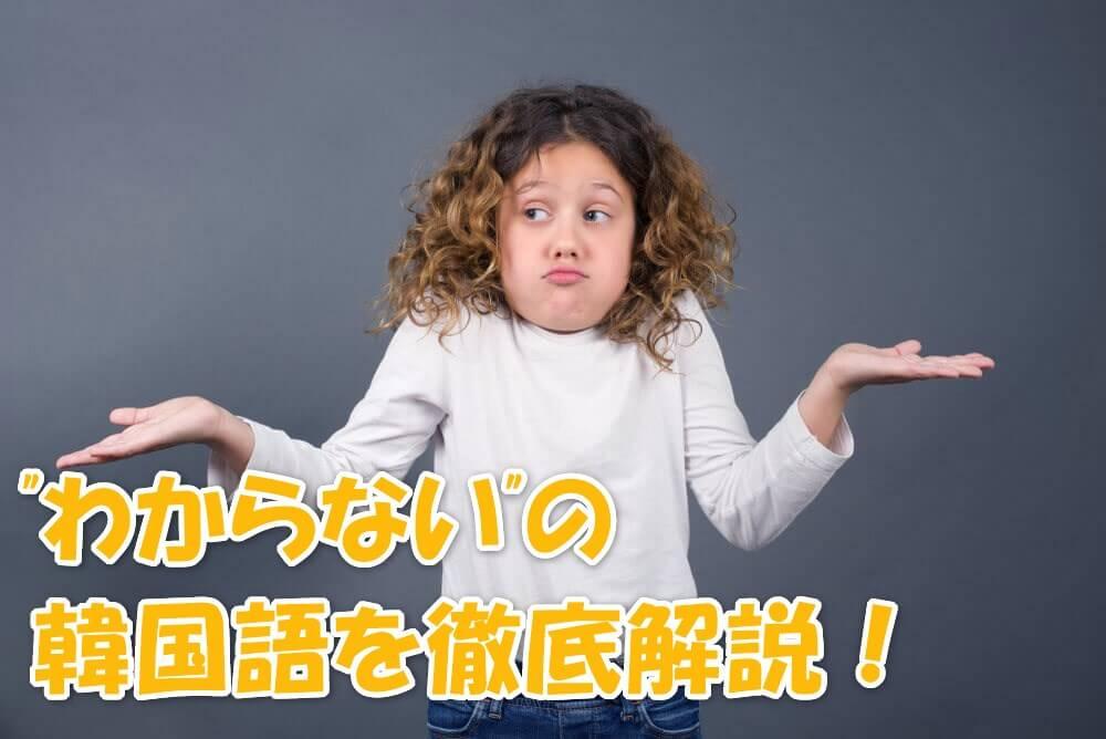 語 同い年 韓国 韓国語単語帳(学習サイト)