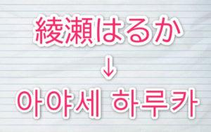 名前 韓国 変換 語
