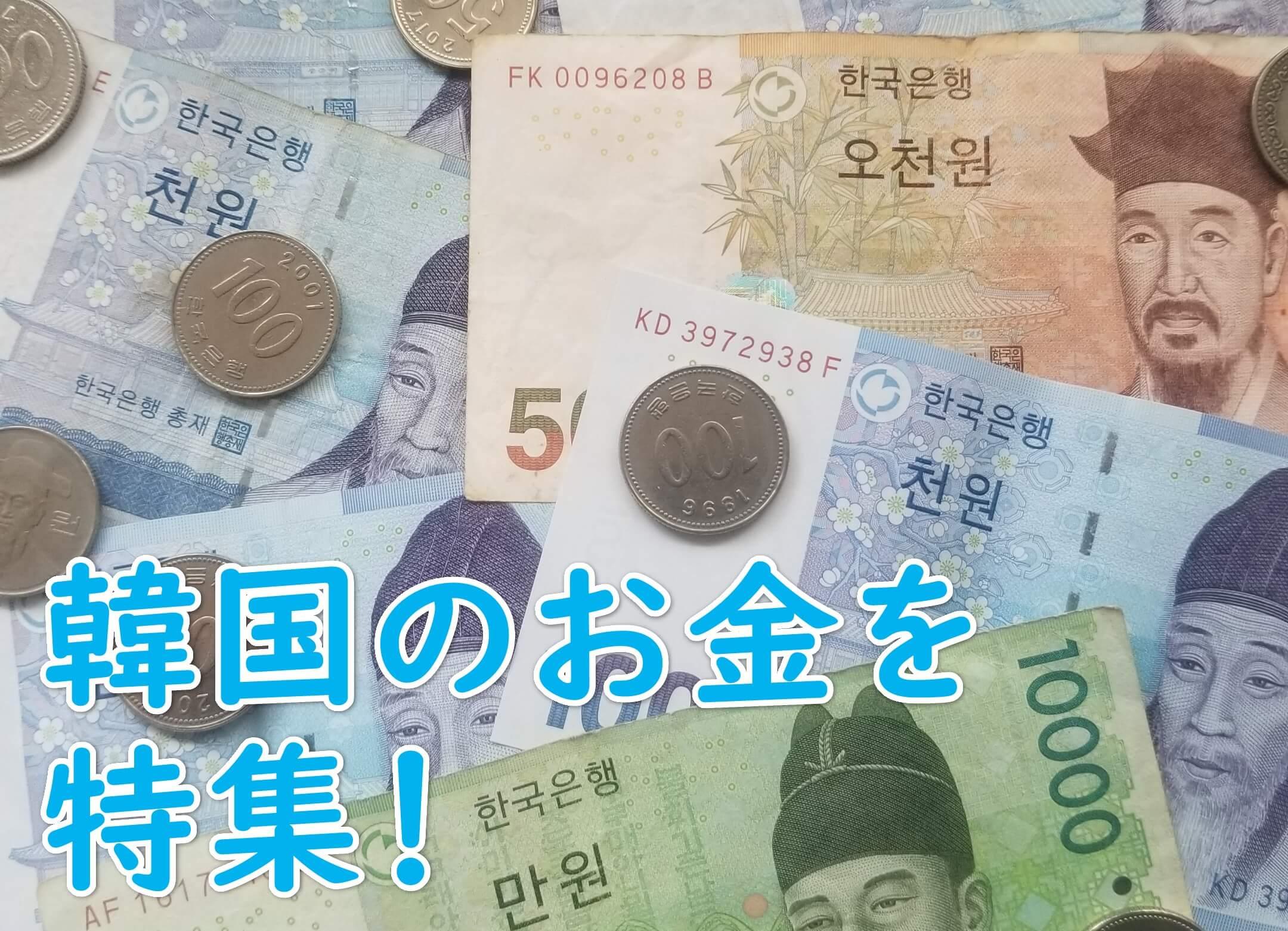 円 日本 万 いくら 100 で は ウォン