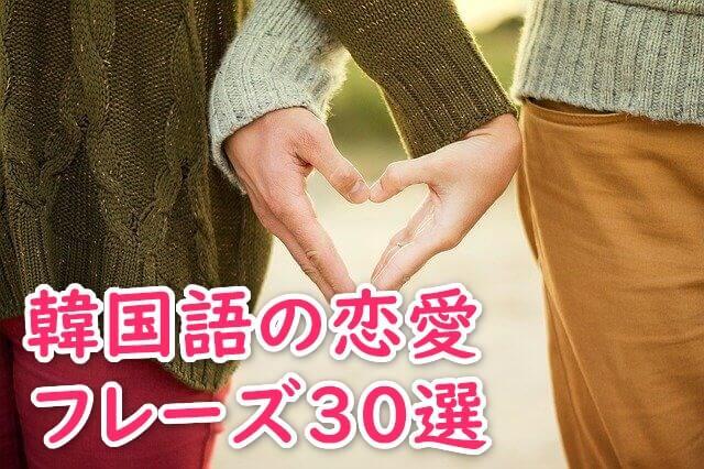 韓国 語 付き合っ て ください ベトナム語で「好き」「大好き」「愛してる」を伝えるフレーズまとめ!