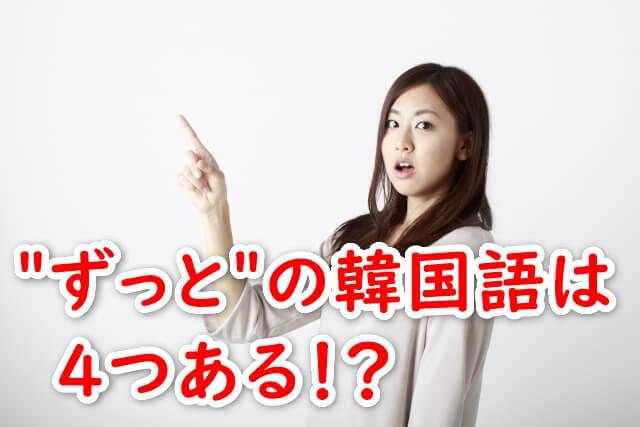 ずっと」の韓国語は4つある!?使い分けを解説! | かんたの〈韓国 ...