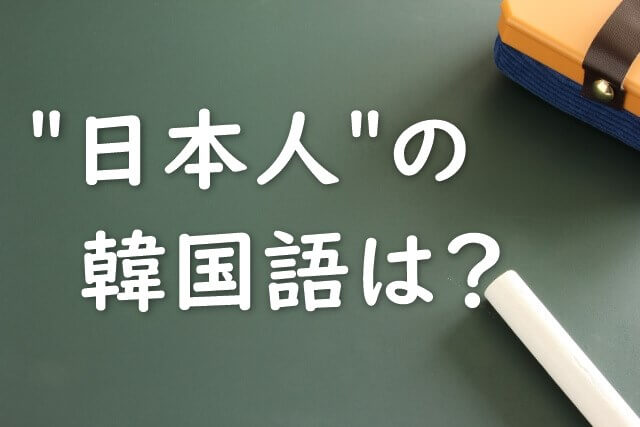 語 こんにちは 韓国 挨拶の基本!韓国語で『こんにちは』と伝えよう!【ハングル講座7】