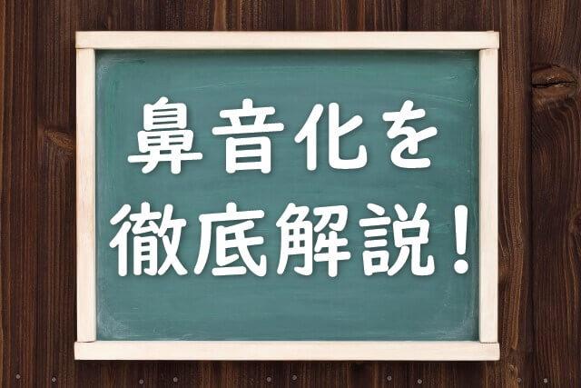 韓国語の鼻音化をわかりやすく解説!【単語の一覧あり】 | かんたの ...