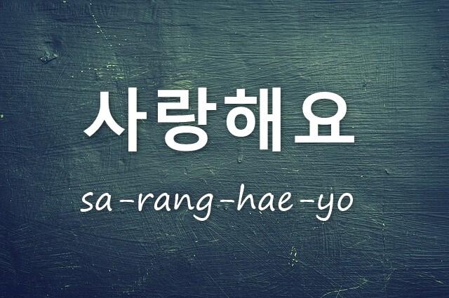 も てる 語 愛し 私 韓国