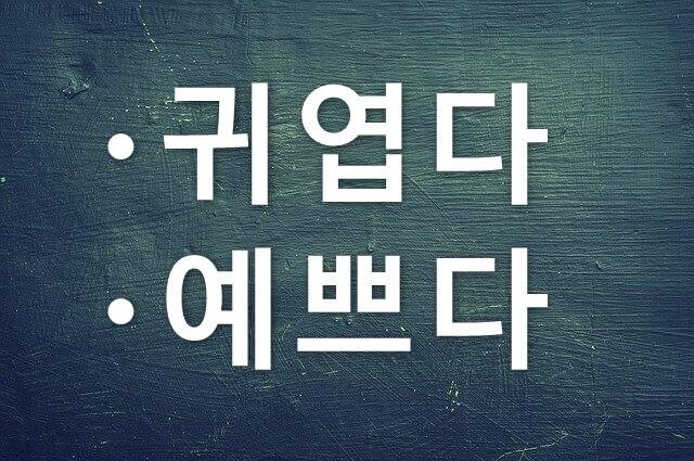 です 語 可愛い 韓国 「可愛い」は別に褒め言葉じゃない!?韓国では本当に素敵だ、魅力的だ